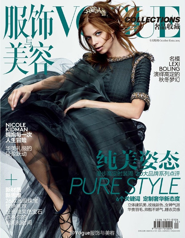 Lexi-Boling-Vogue-China-Collections-October-2015-620x799